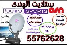 satellite al Hindi