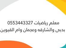 دروس خصوصيه معلم رياضيات بدبى والشارقه وعجمان