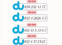 للبيع (10 صفحات) ارقام دو واتصالات مدفوعه ومميزة غير مستخدمة بارخص سعر بسوق!!