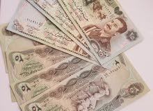 سبعة عملات عراقية ورقية قديمة