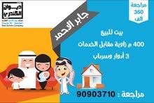 بيت للبيع في جابر الاحمد جديد