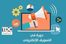 دورة التسويق الالكتروني فن و مهارة بيع منتاجاتك و خدماتك