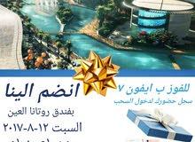 دعوة حضور مجانيةلسكان مدينة العين وأبو ظبي بفندق روتانا العين السبت 12/8/2017