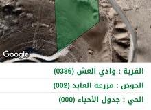 ارض على شارع المية للبيع من اراضي شرق عمان