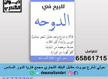 بيت للبيع في الدوحه ق2
