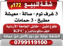 للبيع شقة 172م _ طلوع نيفين 0799119100