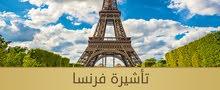 تقديم على السفـــارة الفرنسية في تونس