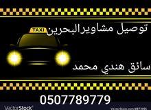 توصيل مشاوير البحرين من الشرقية او العكس 0507789779