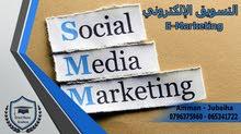 Social Media Marketing Course / دورة التسويق الالكتروني على مواقع التواصل الاجتماعي