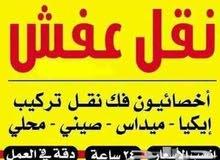 جوهرة الشرق لنقل العفش