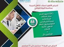 بطاقة خصم طبي وخصومات بمناسبة اليوم الوطني
