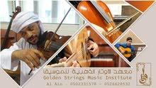 معهد الأوتار الذهبية للموسيقا