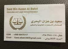 مكتب أ: سعيد بن عزان البحري للمحاماة