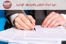 تخفــــيضات في دورة كتابة التقارير والمراسلات الإدارية