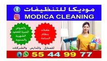 موديكا للتنظيفات