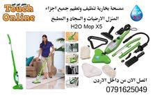 ممسحة بخارية تنظيف و تعقيم جميع اجزاء المنزل الارضيات و السجاد و المطبخ ممسحه بخار H2O Mop