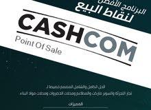 نظام نقاط البيع CashCom