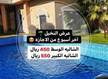 شاليه للايجار في الرياض