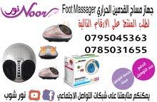Foot Massager جهاز مساج القدمين الحراري