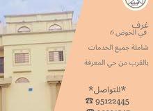 في الخـوض السًادسة غـرف مميزة للعزابً قريب من مركز بدر شاملة جميع الخدمات