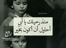 محتاجه والرجاء عدم الاتصال لي غير الجادين ولي العلم اني من سكان طرابلس