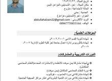 يمني جامعي يبحث عن عمل