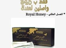 العسل الملكي الماليزي الأصلي