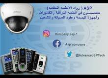 كاميرات مراقبه وأجهزة بصمه وعقود الصيانة والتشغيل