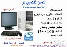Other Desktop compter with competitive prices