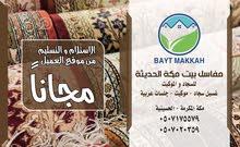 مغاسل بيت مكه الحديثة للسجاد والموكيت واللحف والبطانيات