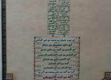بشرة لحفظة القرآن الكريم يوجد تصميم وعمل إجازات وشجر السند