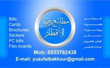 مطابع زهرة الاقطار للدعاية والاعلان