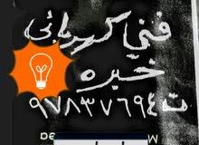 فني كهرباء 97837694خبرة في الكهرباء