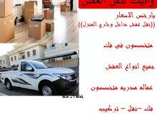 وانيت +هاف لوري لنقل الاغراض جميع مناطق الكويت 97724838