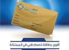 بطاقة تكافل للخصومات