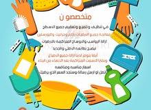 تنظيف المنازل والشقق والمكاتب (مكافحة الحشرات مجانا)