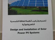 تصميم وتركيب أنظمة الطاقة الشمسية الكهروضوئية