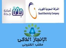 انجاز معاملات البلديه والكهرباء