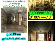 apartment area 134 sqm for sale