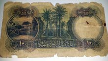 10 جنيهات سند النخلتين 1898