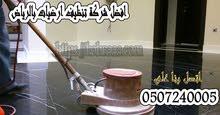 شركة تنظيف منازل و فلل بالرياض 0507240005 ركن الابداع