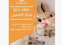 نظام محاسبه ومبيعات  لمراكز التجميل و سبا  للبيع
