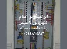 فني كهرباء منازل