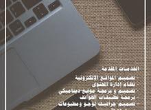 مطلوب مسوقين لخدمات تصميم و برمجة مواقع الكترونية مقابل عمولة