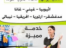 مكتب ابو فهد للعاملات