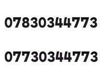 خط زين واسيا سيل نفس الرقم