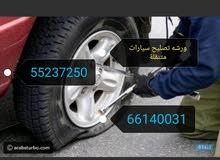ورشه متنقله لتصليح السيارات  55237250.   66140031