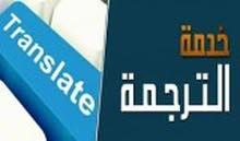 خدمه ترجمه من انجليزى الي عربي والعكس