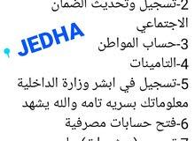 ابو نايف للخدمات الحكومية
