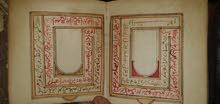كتب مخطوطة قديمة
